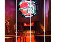 遊香港,強推一蘭拉麵!