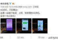 5G崛起,中興助力全球5G市場