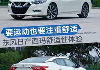 東風日產這款汽車的舒適性不輸天籟,單看顏值人家算是輛小豪車!