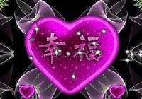幸福幸福幸福幸福幸福幸福幸福幸福幸福幸福幸福,誰打開誰幸福!