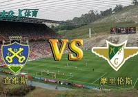 葡超聯賽,新賽季開局階段,保級大戰就已開啟,查維斯VS摩裡倫斯