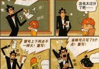 阿衰漫畫:金老師為了省下買手紙的錢,居然斯同學們作業本用