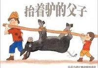 寓言寓言:抬著驢的父子(盲從別人毫無自己主見)