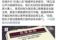 周立波嘲諷李彥宏,黃毅清爆料周立波換車的真實目的