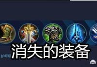 """《王者榮耀》中""""消失的裝備""""圖標,能認出3個以上都是老玩家,對此你怎麼看?"""