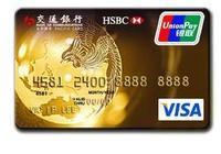 交通銀行銷信用卡記不記仇?