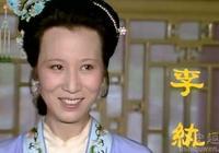 為什麼賈珠娶的是李紈,而不是像王熙鳳一樣的世家大小姐?