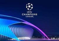 下賽季歐冠32強已確定15席:5大聯賽13隊領銜!阿賈克斯暫不在列