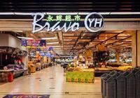 分拆雲創:永輝超市的局中局
