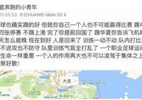 中超球員直懟外援耍大牌:他們為了離開中國不擇手段