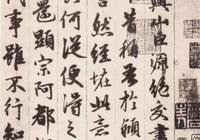 連絕交書都寫的如此漂亮,趙孟頫不愧是趙孟頫