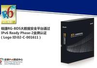 銳捷RG-BDS大數據安全平臺獲IPv6 Ready金牌認證
