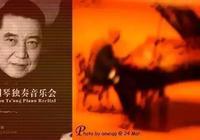 傅聰:傅雷之子,鋼琴詩人