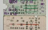 火車票即將推廣第四代,那麼前幾代見過哪一種呢?幾張圖回顧一下