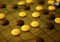 黑白圍棋(詩歌)