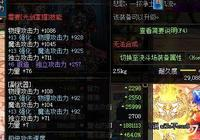 "DNF:玩家開出一個強化12的卷子,最後卻""欲哭無淚""!"