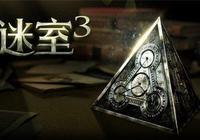 經典解謎遊戲——《迷室3》