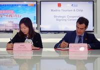 攜程旅行網與西班牙馬德里大區旅遊局簽署戰略合作協議