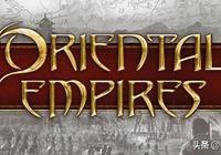 【遊戲推薦】中國古代背景的4X回合制戰略遊戲:Oriental Empires