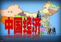 2018年前三季度中國各城市GDP排行榜(50強):誰在崛起誰在沉寂