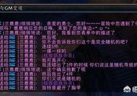 《魔獸世界》玩家連續搖出五件同部位特質裝,向GM提出概率BUG,你認可GM的答覆嗎?