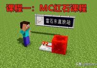 我的世界:若MC是一門課,你是學霸還是學渣?玩家:我可能不及格