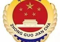 權威發佈|丹江口市人民檢察院依法對於洋、趙自飛立案偵查