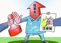 股票發審委總人數大幅減少 交易理念和習慣改變的準備期已然開啟
