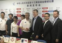 中國棒球協會與MLB美職棒大聯盟續簽戰略合作協議