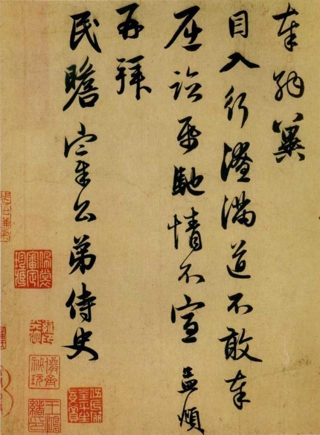 趙孟頫 書法