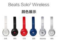 關於國版beats耳機值不值得買?