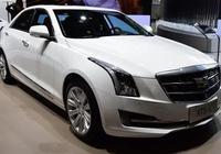 20萬級別最值得入手的豪華品牌家轎?解讀美系豪車凱迪拉克ATS-L!