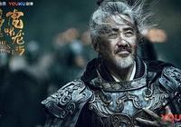 《軍師聯盟》網臺雙贏收官,優酷新劇接續超級劇集之旅