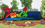 廣東十大最美溼地公園東莞麻湧華陽湖一日遊 週末出來散散心挺好