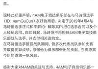 4AM發佈孤存事件最後公告,網友表示懲罰太輕,你怎麼看?