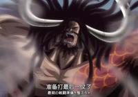 海賊王:凱多組建最強能力者海賊團,就是為了和世界決一死戰