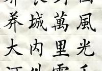 毛主席詩詞:《沁園春雪》楷書作品瀏覽。