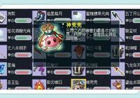 """夢幻西遊:1100塊藏寶閣""""撿漏""""買了把武器,網友:賣家穩賺!"""