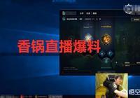 RNG香鍋直播爆料隊伍不會啟用新人,網友表示RNG急於打出成績,如何評價?