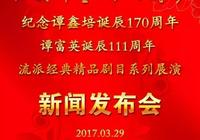 紀念譚鑫培誕辰170週年新聞發佈會昨日隆重舉行