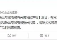 """""""網絡舉報西安地鐵3號線有安全隱患?"""" 調查組正在核查!"""