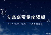 文森塔羅星座周運(8.28—9.3)