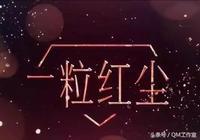 《一粒紅塵》看吳奇隆演繹霸道總裁