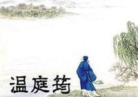 """花間詞派的""""鼻祖""""「溫庭筠」詩詞鑑賞"""