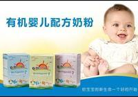 有機奶粉和配方奶粉的區別是什麼?