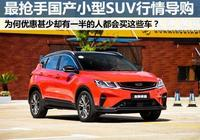 還沒買車的該出手了!4款國產小型SUV太火熱,1月銷量超萬輛