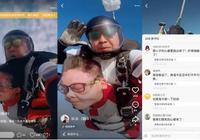 他用第一視角記錄跳傘圈粉40萬走紅火山小視頻 網友:想體驗高空飛翔