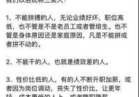 劉強東:混日子的人不是我的兄弟,我沒有選擇餘地,你怎麼看?