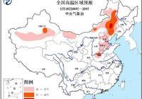 今年來首個高溫黃色預警 北方9省區市現35℃以上高溫