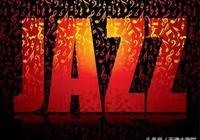 即興的世界,是爵士樂的終極魅力!